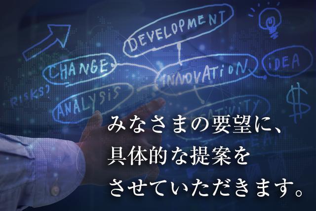 基幹システム構築の提案